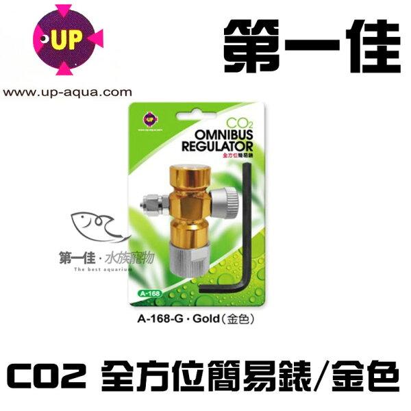 [第一佳 水族寵物] 雅柏-UP-CO2 全方位簡易錶/金色