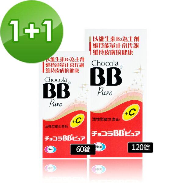 [Eisai-日本衛采]俏正美Chocola BB pure維生素B群+維生素C(60錠x1瓶+120錠X1瓶)