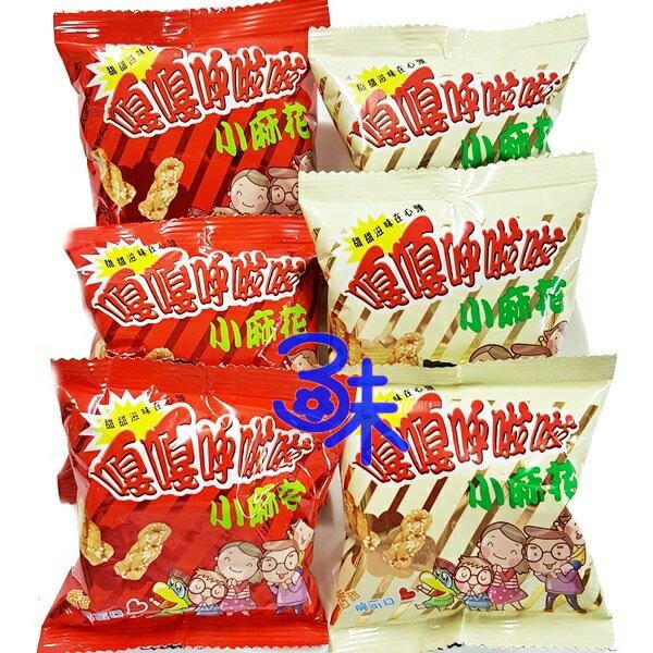 (馬來西亞) 蓬萊寶島 嘎嘎呼啦啦小麻花 1包 600 公克 (30小包) 特價 110 元【9555021803822】