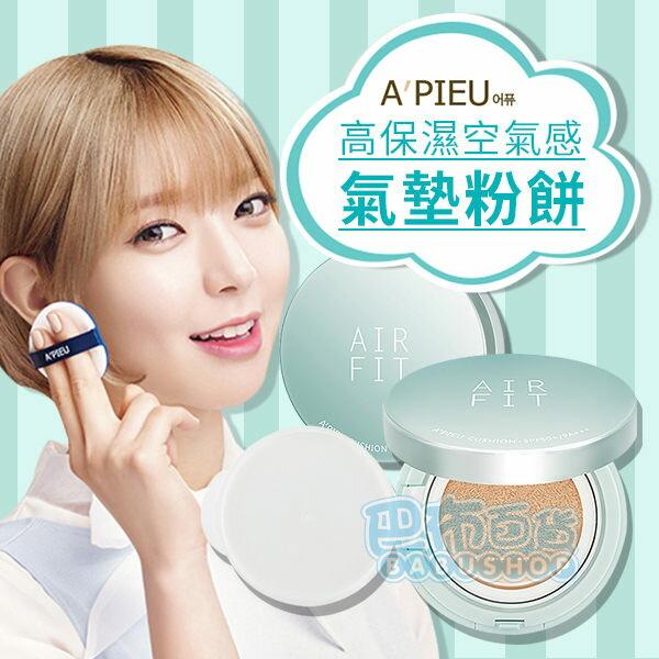 韓國 APIEU 高保濕空氣感氣墊粉餅【巴布百貨】