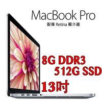Apple 蘋果商品推薦★現省$1150元+6期0利率★Apple 蘋果 MacBook Pro Retina 13吋/2.9GHz/8G/512G SSD(MF841TA/A)
