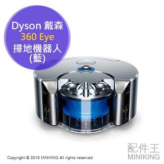【配件王】日本代購 一年保 Dyson 戴森 360 Eye 掃地機器人 藍 掃除機 APP遠端