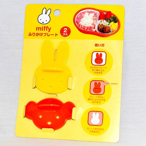 Miffy 米菲兔 糖粉 巧克力粉 調味料 模具組 灑在榚餅或飯上 日本製 品質保証