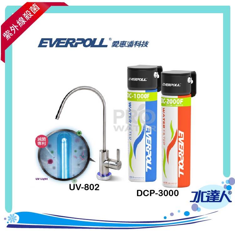 UV滅菌家用龍頭 UV-802+守護升級全效淨水組DCP-3000-愛惠浦科技 EVERPOLL - 限時優惠好康折扣