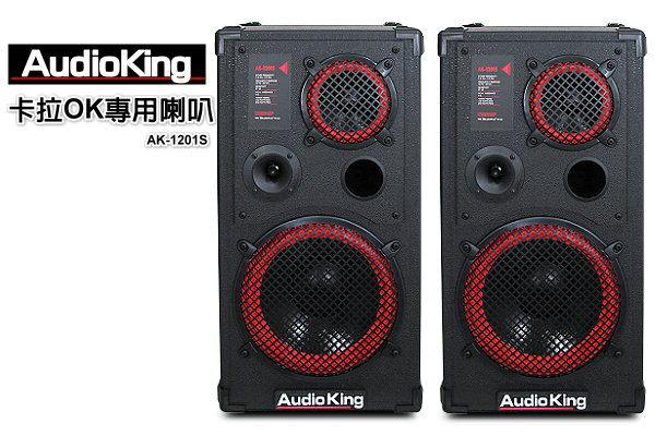 AUDIOKING‧憾聲‧音響王卡拉ok專用喇叭AK-1201S,三音路/12吋低音/可使用三腳架