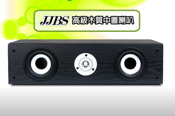 JJBS 中置喇叭【家庭劇院專用】2音路3單體/全套木質音箱/好聲音