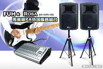FUH混音擴大機DX-12+ROSA 12吋PA外場專用喇叭PK-12E《超值優惠組》