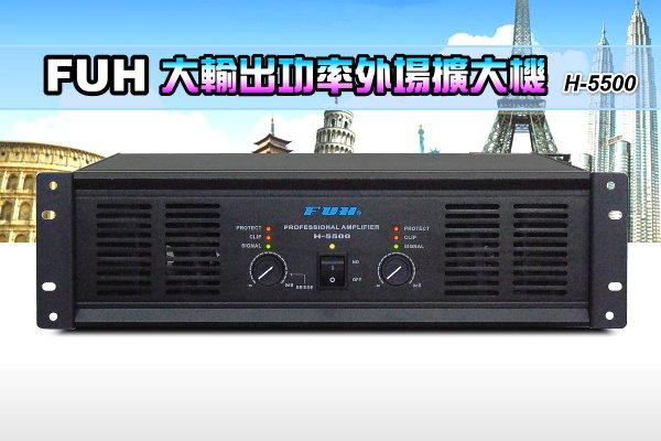 FUH擴大機H-5500【外場PA後級專用】超大功率1350w,適大場地