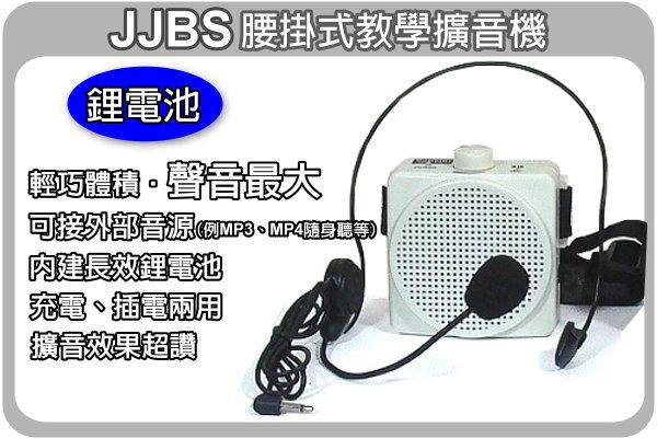 JJBS腰掛【鋰電池】充電式擴音機(白),外型輕巧,聲音最大
