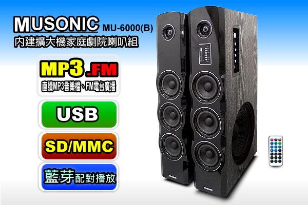 Musonic 內建擴大喇叭mu-6200【藍芽+usb+sd+FM收音+遙控】10吋重低音,80W輸出