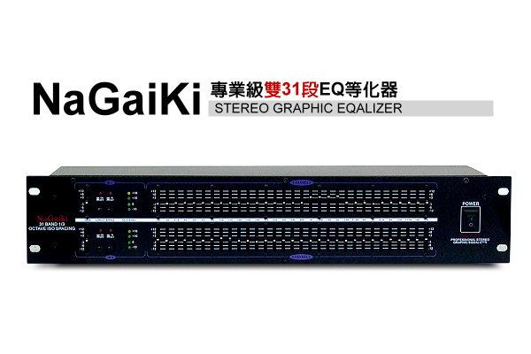 NaGaiKi雙31段EQ等化器,提高中高音細緻度、通透力,讓您唱歌輕鬆、好聽