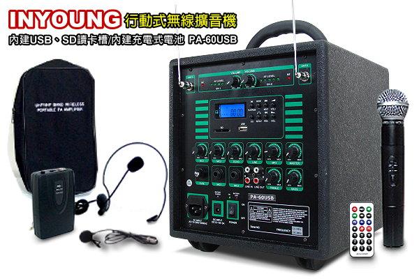 INYOUNG手提式充電擴音機PA-60(USB),SD卡、USB/8吋低音單體/無線Mic