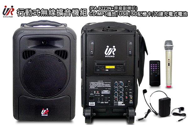 URsound移動式充電擴音機(PA-9223N+原廠PA音箱),無線Mic/CD座/MP3/USB/SD