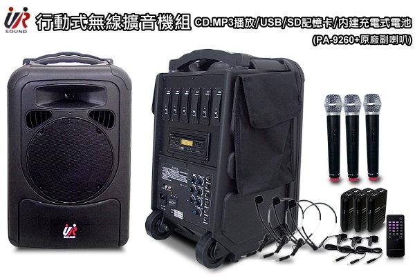 URsound PA-9260移動式充電擴音機+原廠PA喇叭,USB/6組V頻無線Mic/CD/MP3