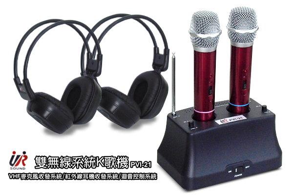 UR 最新練唱K歌無線麥克風(PVI-21),獨創迴音調整功能,『贈紅外線頭戴式耳機2支』
