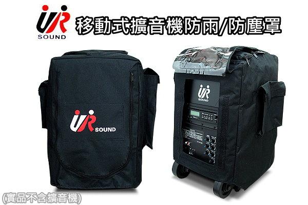 URsound移動式擴音機專用防塵套,PA-9260、9328、9223、9223N....等可用
