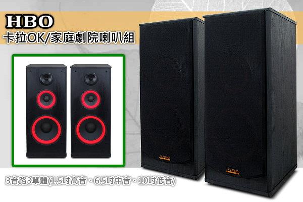 HBO卡拉OK專用高級木質喇叭(黑色)【三音路三單體、10吋低音】熱銷商品