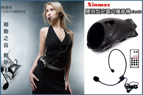 Ximmax腰掛擴音機XA-555【數位錄音】充電鋰電*卡拉ok迴音*AUX/USB~