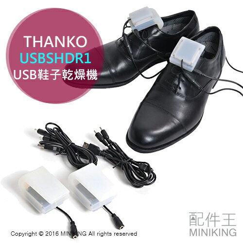 【配件王】日本代購 THANKO USBSHDR1 USB 鞋子乾燥機 鞋子 烘乾機 烘鞋機