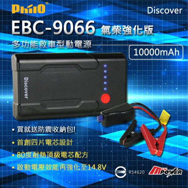 【禾笙科技】免運 送收納包 飛樂 EBC-9066 救車 行動電源 強化版 10000mAh EBC 9066