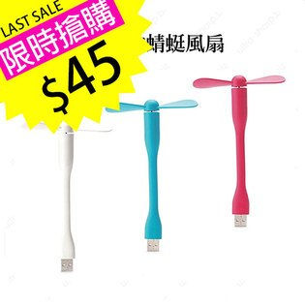 《超犀利影像》USB風扇 小米風扇 行動電源小風扇 USB 風扇 竹蜻蜓風扇