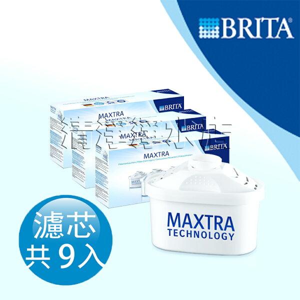 [免運!] 德國BRITA MAXTRA 系列 濾水壺專用 8週長效型 濾芯9入,限時特賣只要1950元!!