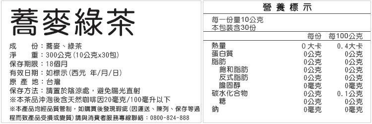 『121婦嬰用品館』阿華師 蕎麥綠茶(10gx30入/罐) 穀早茶 2