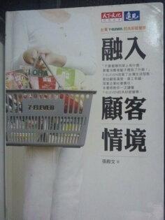 【書寶二手書T3/行銷_HRT】融入顧客情境:台灣7-ELEVEN的共好經營學_張殿文