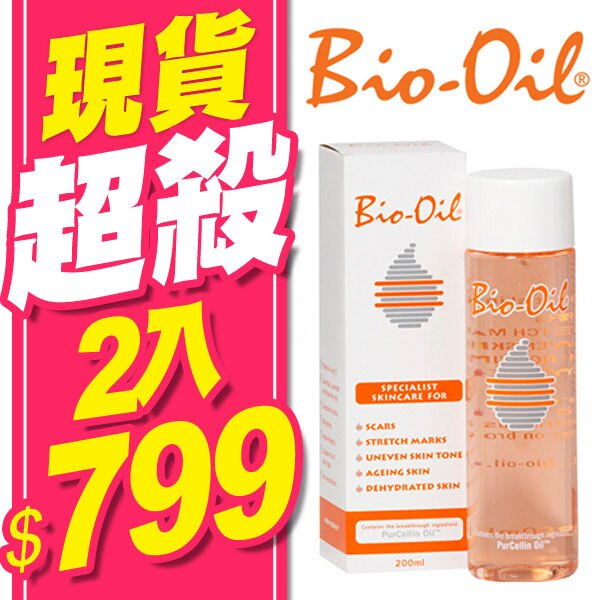 Bio-Oil 百洛油 美膚油200ml
