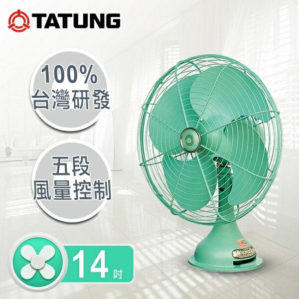 【大同TATUNG】14吋元祖桌扇。綠色/TF-D14A