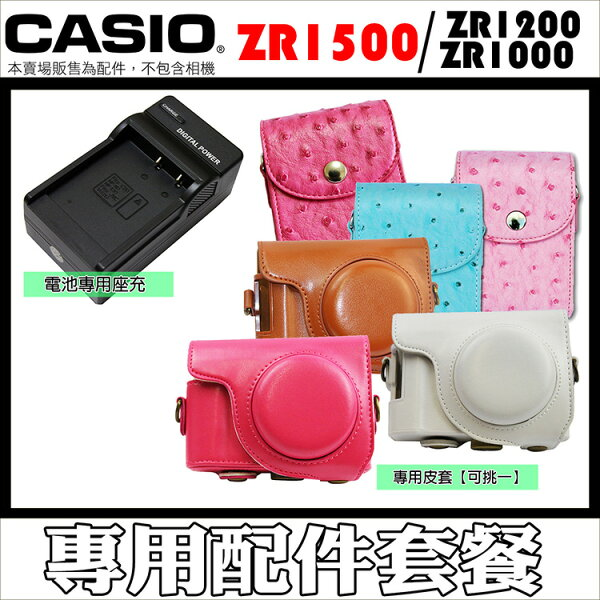 【配件套餐】CASIO ZR1500 ZR1200 ZR1000 專用皮套 CNP130 座充 NP130 充電器 CQ3 相機包 ZR1300 ZR1100