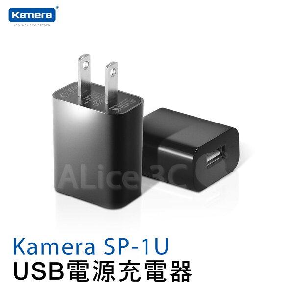 Kamera 1A USB充電器 SP-1U 【E5-003】 充電頭 100-240V 國際規格 BSMI認證 Alice3C