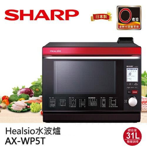 SHARP夏普 31L 日本製HEALSIO水波爐 AX-WP5T