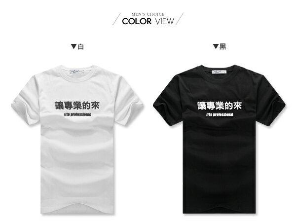 ☆BOY-2☆【NAA221】讓專業的來 潮流休閒短袖T恤 1