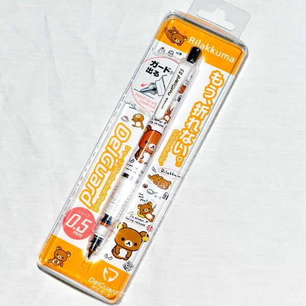 拉拉熊 懶懶熊 不易斷自動鉛筆 0.5mm 輕鬆寫字不易斷 日本製