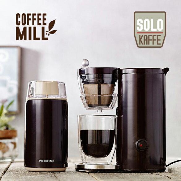 日本麗克特 單杯咖啡機+磨豆機組