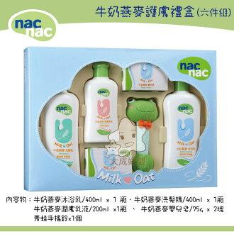 【大成婦嬰】nac nac 牛奶燕麥護膚禮盒-6件組32288 (洗髮乳+沐浴乳+乳液+嬰兒皂+玩具)