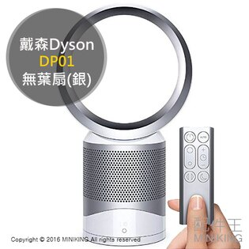 【配件王】日本代購 保固一年 Dyson 戴森 DP01 WS 無葉扇 空氣清淨 電風扇 銀 另 TP02WS