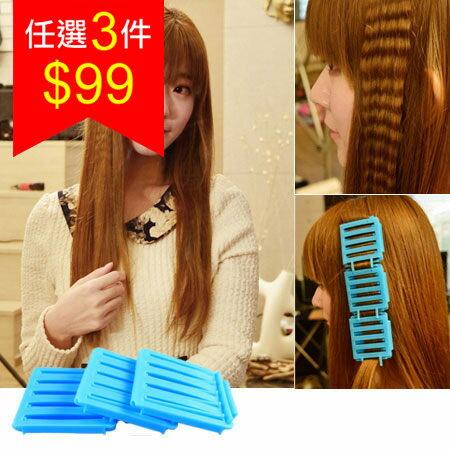 玉米鬚波浪造型板 DIY玉米鬚 (一包三入) 蓬鬆髮根夾 燙髮 造型美髮工具【N100530】