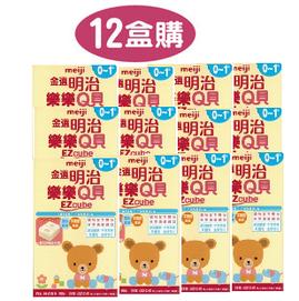 『121婦嬰用品』MEIJI金選明治樂樂Q貝-嬰兒0-1歲(12盒)