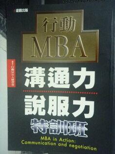 【書寶二手書T8/溝通_IPR】行動MBA:溝通力說服力特訓班_行動MBA