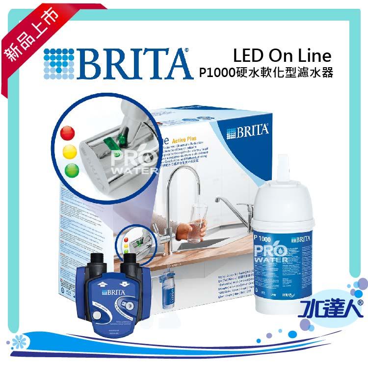 ★智慧型LED顯示器新品上架~★超值搶購-BRITA LED On Line P1000硬水軟化型濾水器+1芯(本組合共2支濾心) - 限時優惠好康折扣