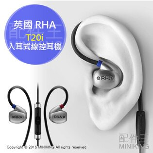 【配件王】代購 英國 RHA T20i 不鏽鋼金屬外殼 高解析雙動圈 入耳式耳道式線控耳機 一體成型 iphone