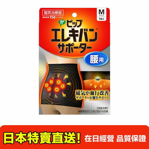【海洋傳奇】【日本直送免運】日本 易利氣 腰用 腰舒緩永久磁石 M