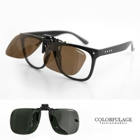 夾片可掀式大款偏光鏡片 夾式前掛式一般眼鏡都適用 抗UV400 柒彩年代【NY256】
