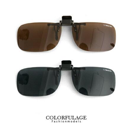 夾片可掀式小款偏光鏡片 夾式前掛式一般眼鏡都適用 抗UV400 柒彩年代【NY255】