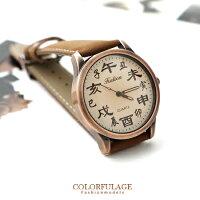 手錶 獨特中國時辰刻度造型手錶 情侶對錶 超強注目中性錶款 柒彩年代【NE1028】單支價格