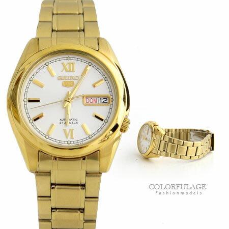 SEIKO精工五號 尊爵金自動上鍊機械錶 夜光指針標誌錶盤 柒彩年代~NE1219~附贈