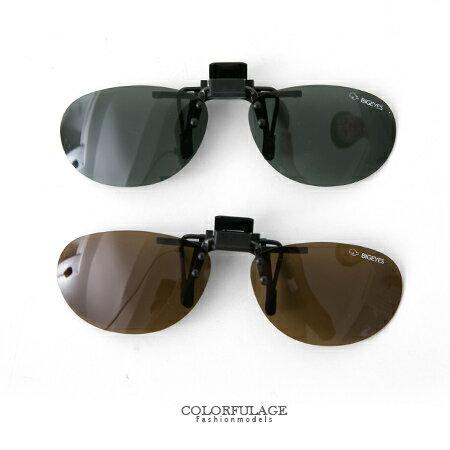前掛款夾片可掀式小款偏光鏡片 夾式一般眼鏡太陽眼鏡都適用 柒彩年代【NY279】 抗UV400