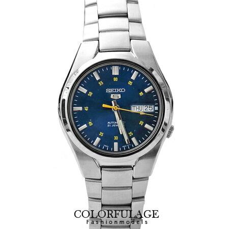 獨特藍極光SEIKO精工五號 自動上鍊機械錶 不鏽鋼實心錶帶 柒彩年代【NE1051】附贈禮盒+提袋 0